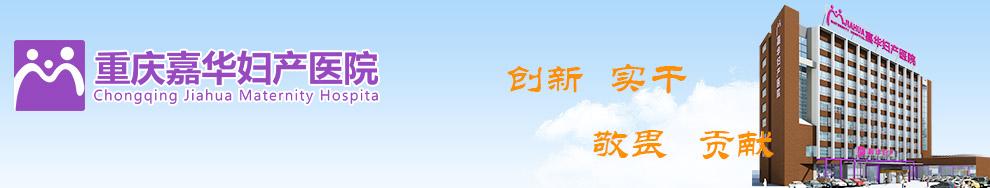 重慶華西婦產醫院